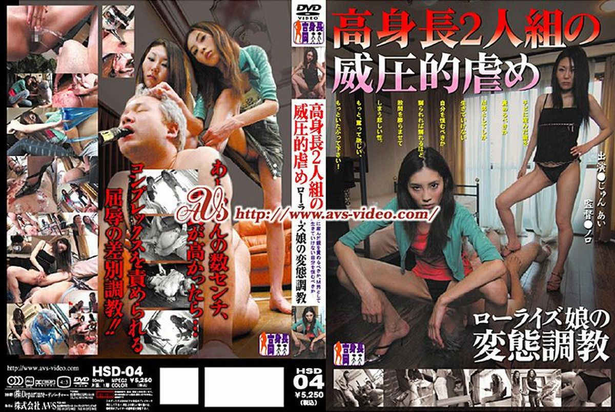 [HSD-04] 高身長2人組の威圧的虐め 調教 AVS COLLECTOR'S Torture