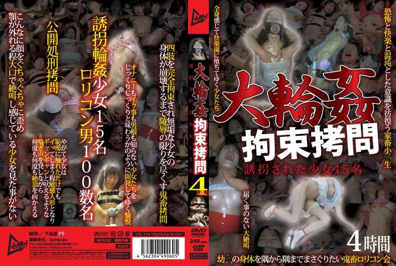 [JUMP-2285] 大輪姦 拘束拷問4時間 誘拐された少女15名 245分 Lolita Other