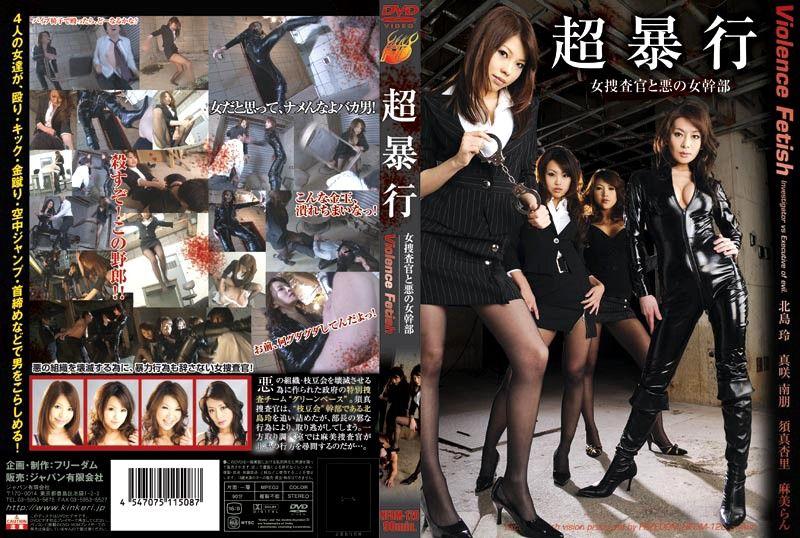 [NFDM-120] 超暴行 女捜査官と悪の女幹部 SM 女王様・M男