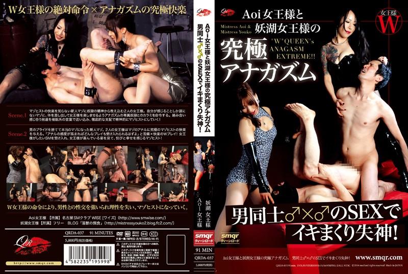 [QRDA-037] Aoi女王様と妖湖女王様の究極アナガズム 男同士♂×♂のSEXでイキまくり失神... 企画 91分