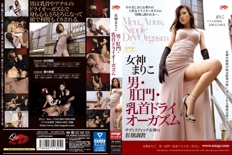[QRDA-065] 女神まりこ 男・肛門・乳首ドライオーガズム Rape Fetish