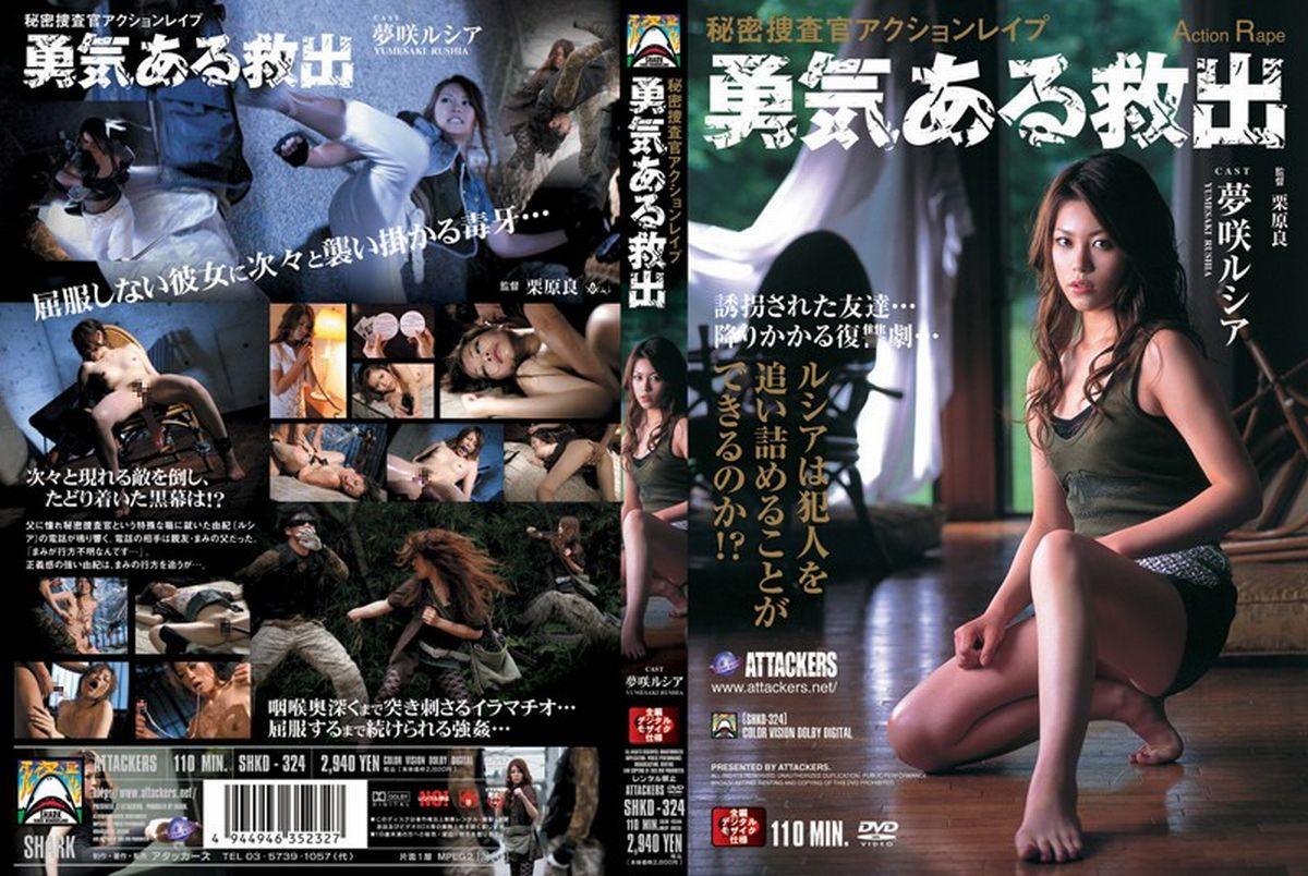 [SHKD-324] 秘密捜査官アクションレイプ 勇気ある救出 5SHK 輪姦・凌辱 Captivity 80分