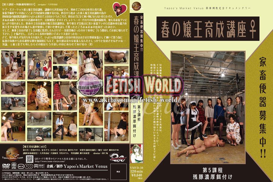 [YMVD-10] SKYQUEEN☆AIRLINES~家畜人牧場へ出荷された男 ... ヤプーズマーケット Rape Costume 監禁・拘束 騎乗位 外国人