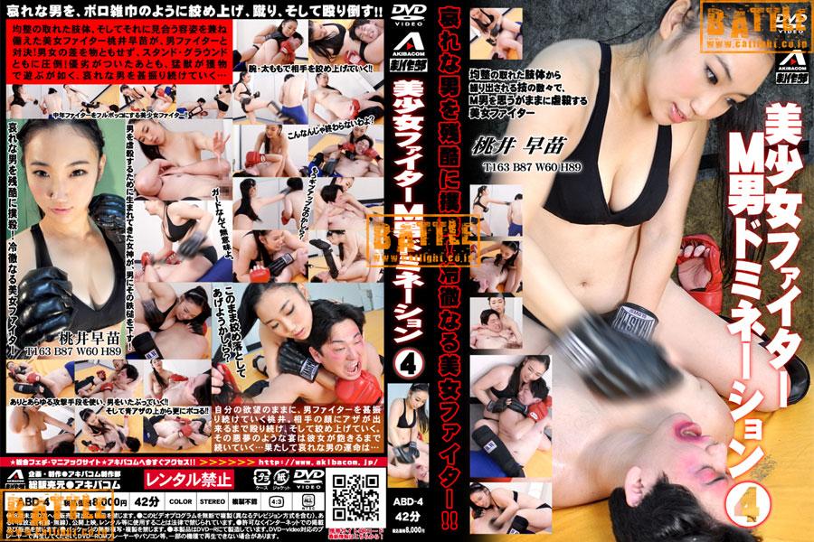 [BD-04] Beautiful Girls Fight and Rape 4