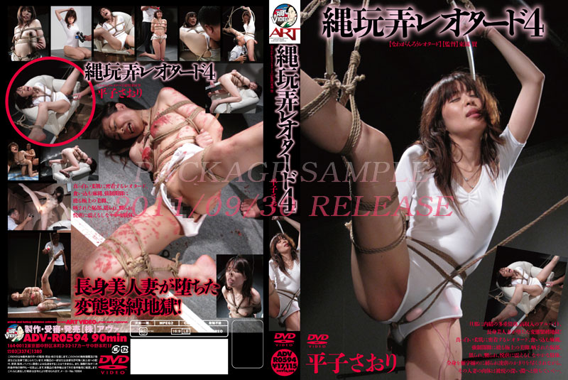 [ADV-R0594] 縄玩弄レオタード  4 Tied Leotard Tairako Saori Art Video