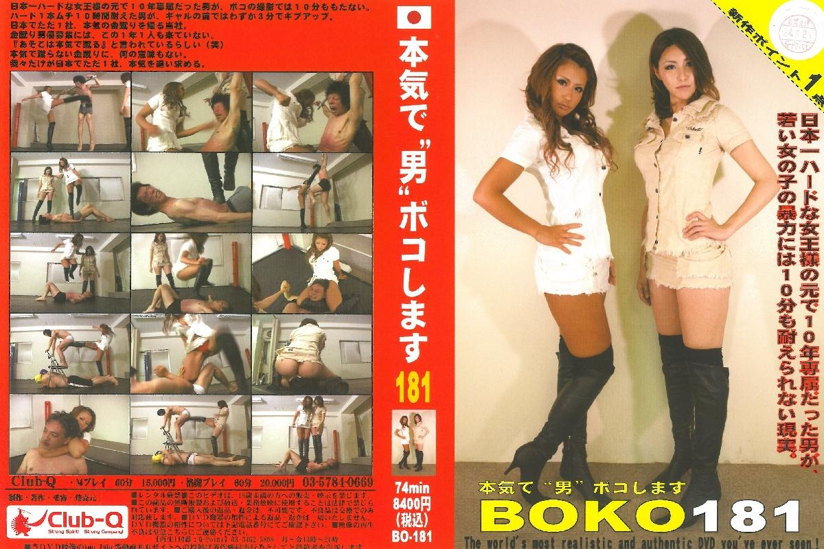 [BO-181] ■買取不可商品■本気で男ボコします 181 Club-Q 2012/08/24