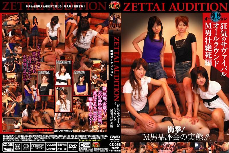 [CZ-056] ZETTAI AUDITION  Fetish 踏みつけ(M男) SM Rape