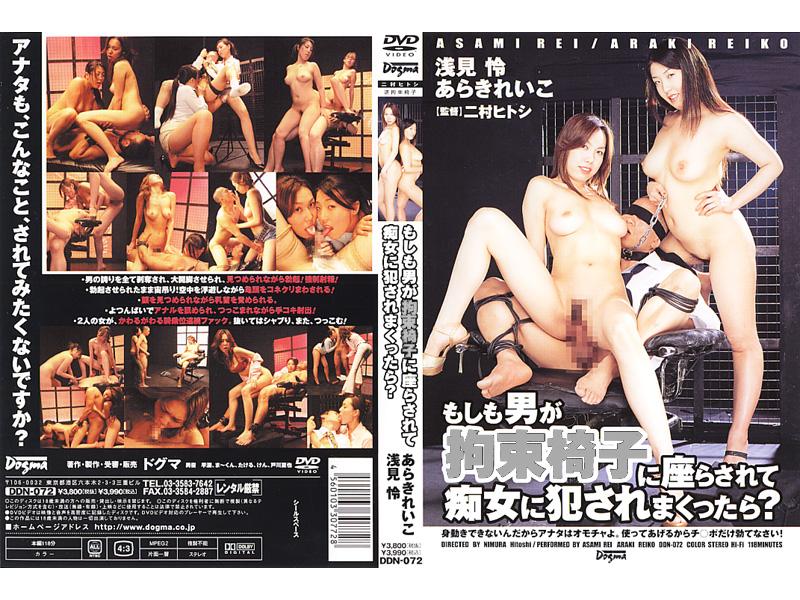 [DDN-072] もしも男が拘束椅子に座らされて痴女に犯されまくったら... 監禁・拘束 妄想・願望 Rape その他フェラ・手コキ Other Exposure Araki Reiko, Asami Rei