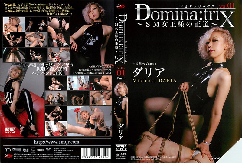 [DMTX-001] Dominatrix SM女王様の正道 2011/10/25 Tied Queen Kui-nro-do
