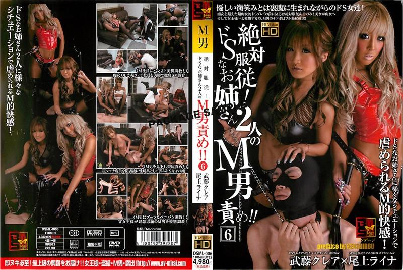 [DSML-006] 絶対服従 お姉さん2人のM男責め  6 Pantyhose パンスト Mutou Kurea Queen 美脚 Slut ヒップ Ogami Raina