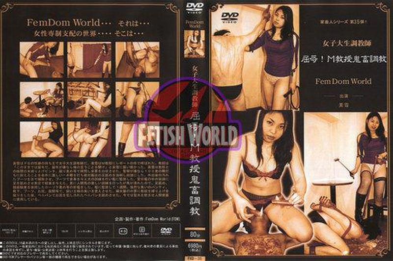 [FKD-35] Torture FemDom World