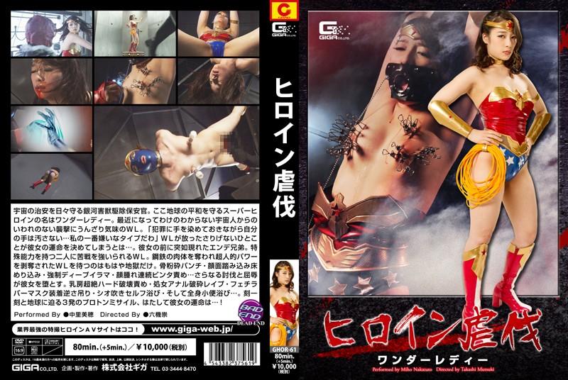 [GHOR-61] ヒロイン虐伐 ワンダーレディー 中里美穂 Giga Mutsuki Takashi