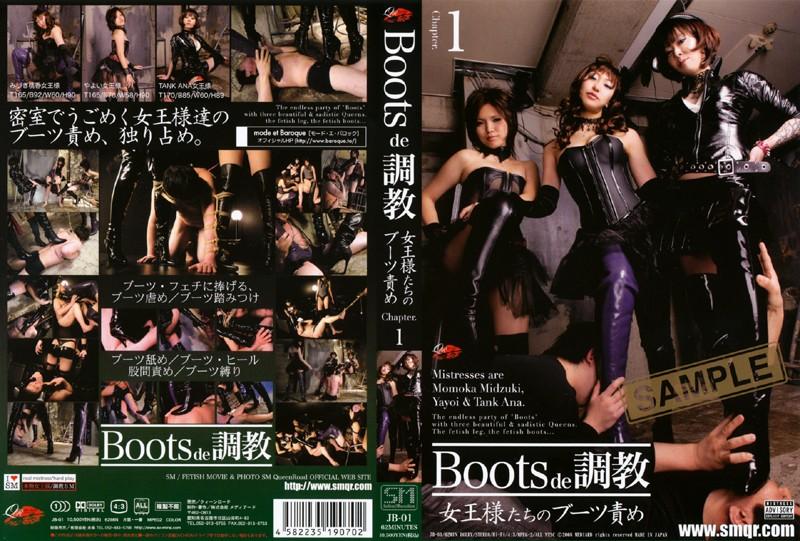 [JB-01] Boots De Chapter.1 Torture やよい女王様, みづき桃香女王様