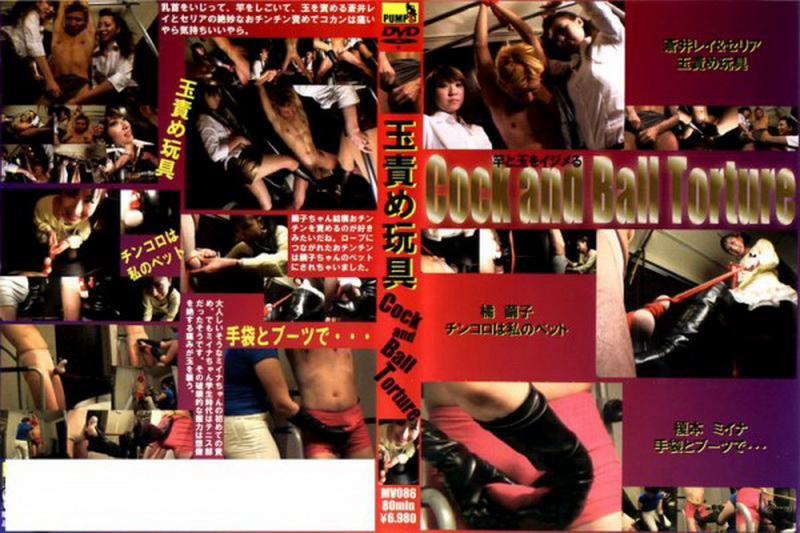 [MV-086] I will serve you while looking at you. Cock and Ball Torture. Femdom