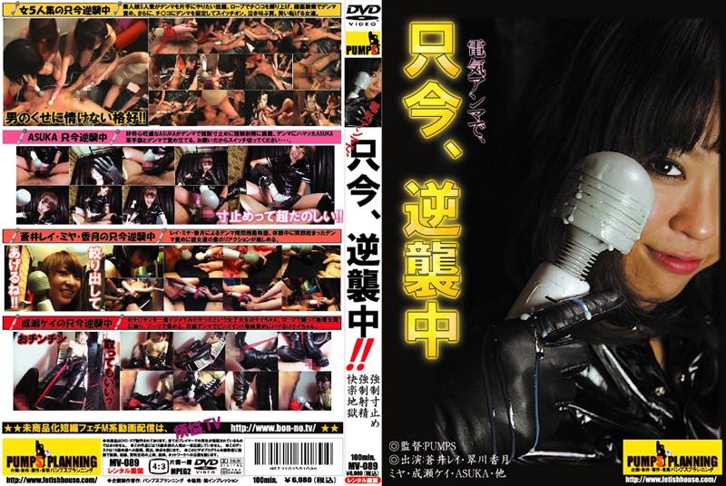 [MV-089] 電気アンマで、只今、逆襲中 女王様・M男 踏みつけ(M男) Asuka, Aoi Rei