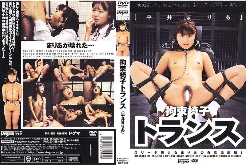 [DDT-092] 拘束椅子トランス 平井まりあ Actress 女優 芸能人