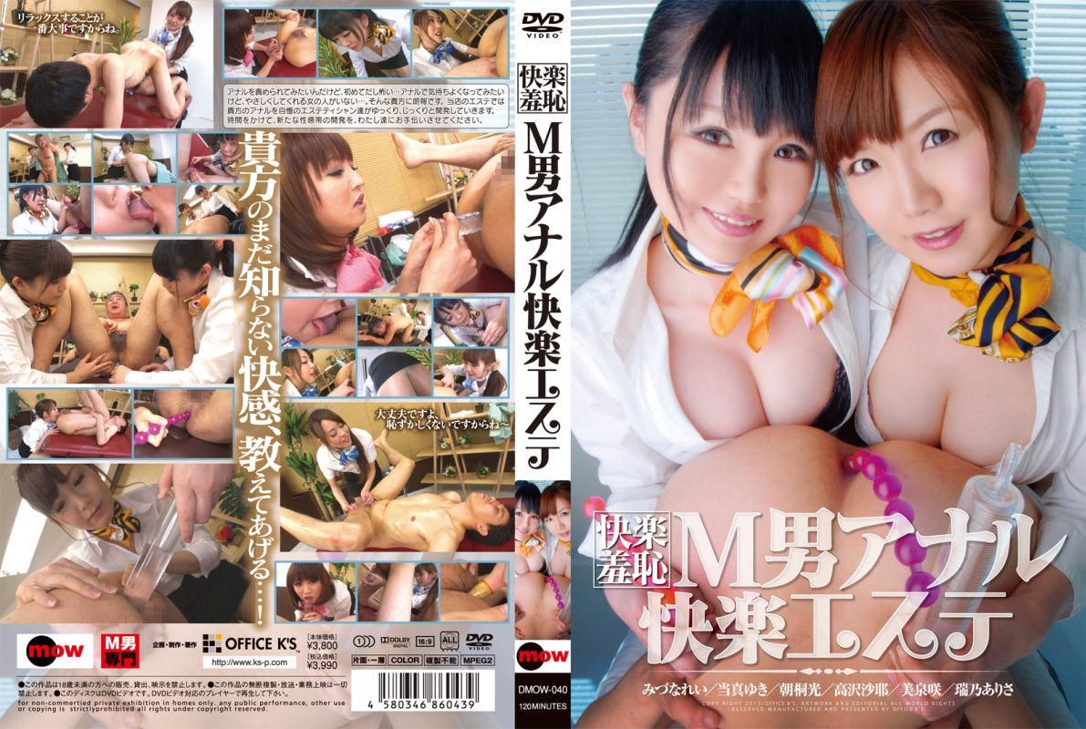 [DMOW-040] 快楽羞恥 M男アナル快楽エステ メンズエステ 女王様・M男 Sex