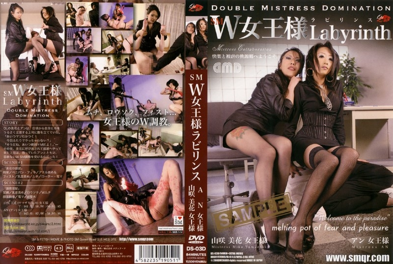 [DS-03D] SM W女王様Labyrinth  3 Tied