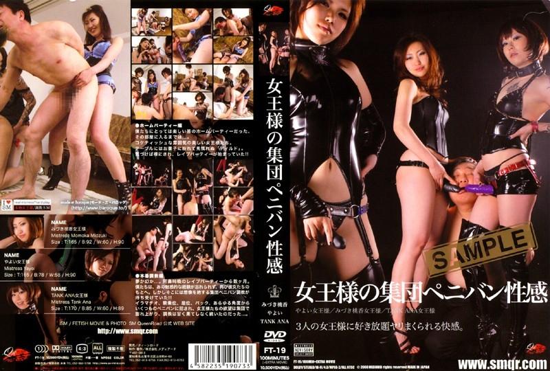 [FT-19] 女王様の集団ペニバン性感 2008/08/25 100分 その他女王・SM