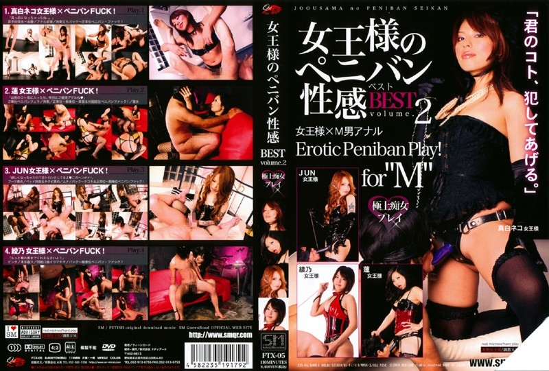[FTX-05] 女王様のペニバン性感BEST  2 真白ネコ 蓮女王様 女王様・M男 Queen