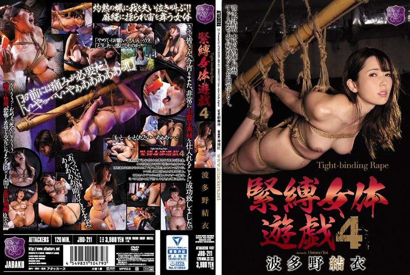 [JBD-211] 緊縛女体遊戯4 波多野結衣 Torture Big Tits 2016/11/13 調教 120分