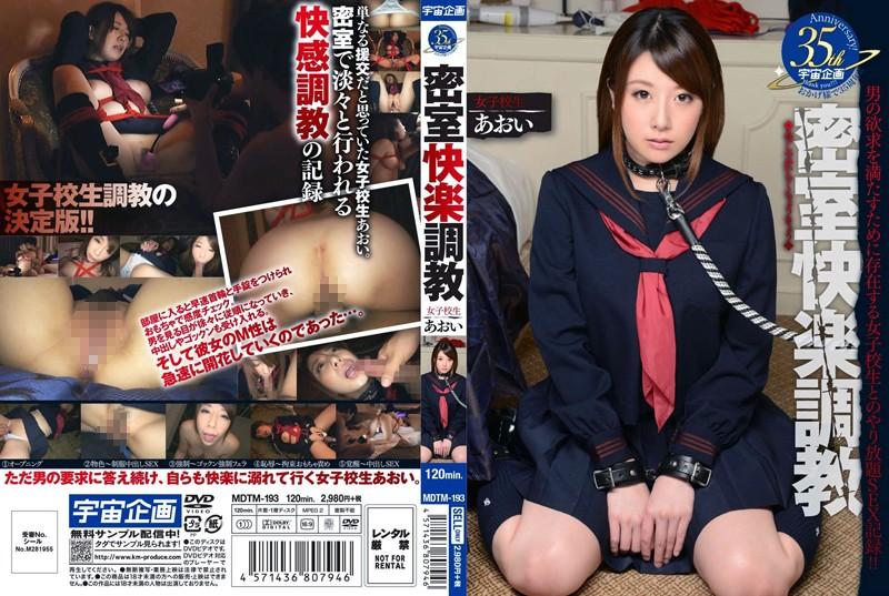 [MDTM-193] 密室快楽調教女子校生 あおい School Girls 床の間上手 凌辱 Rape