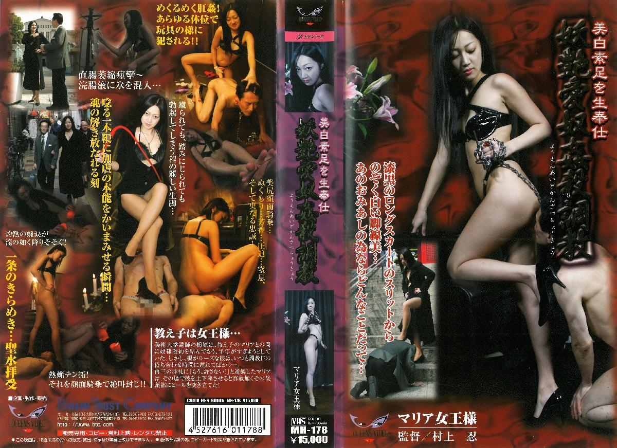 [MH-178] 妖艶愛奴姦殺調教 マリア女王様 Rape 凌辱 SM