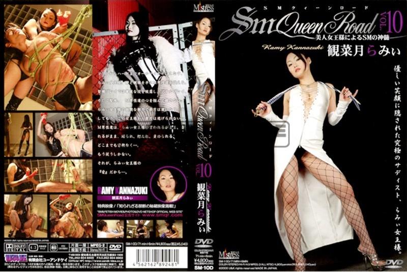 [SM-10D] SM QueenRoad(10) その他SM