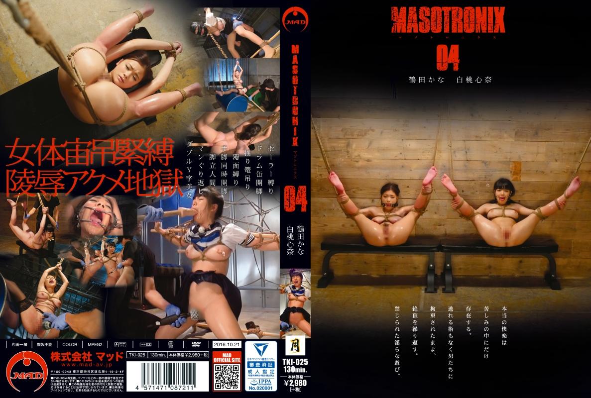[TKI-025] MASOTRONIX 04 調教 フェラ・手コキ 月 女優