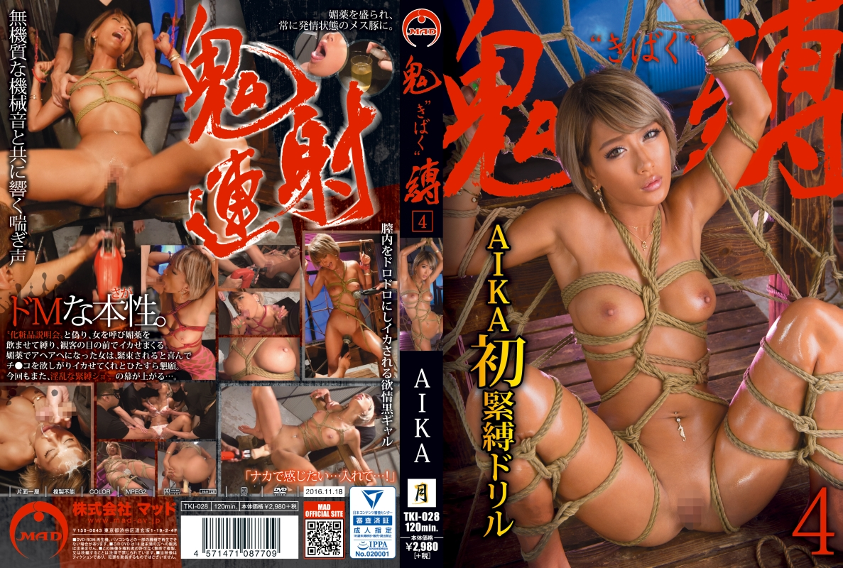 [TKI-028] 鬼縛4 AIKA Actress Drill 潮吹き Restraint Gal 2016/11/18 Shaved SM 媚薬 Semen