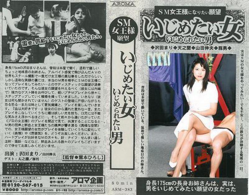 [ARM-383] AROMA バーチャルすけべ椅子×顔面ザーメンビーム 角脇しげお SM  Emiri Suzuhara
