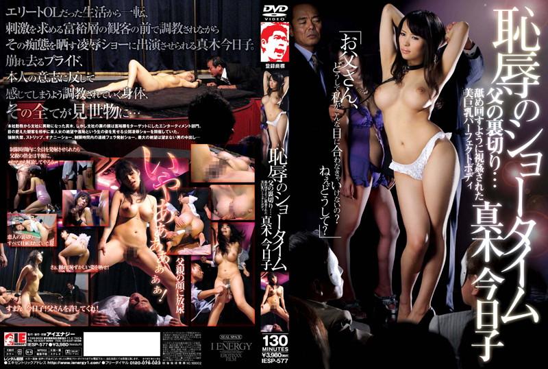 [IESP-577] Maki Kyouko 恥辱のショータイム 真木今日子 フェラ Blow 巨乳 OL Insult