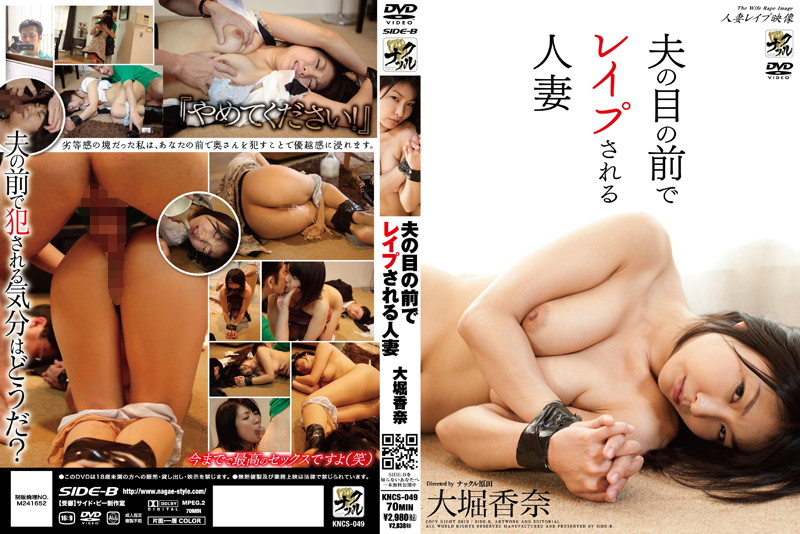 [KNCS-049] Oohori Kana 人妻レイプ映像 夫の目の前でレイプされる人妻 その他凌辱 Rape Other Humiliation Big Tits ナックル KNCR