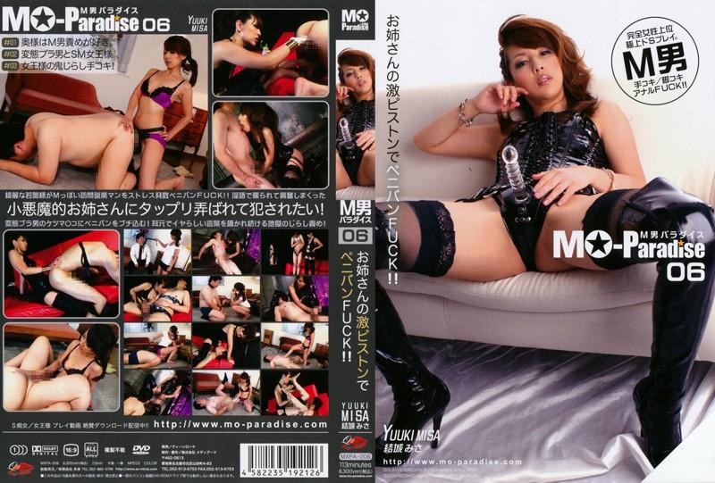 [MXPA-006] M男パラダイス お姉さんの激ピストンでペニバンFUCK 縛り 女王様 Bondage Yuuki Misa