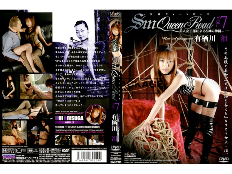 [SM-07D] Arisugawa Namida SM QueenRoad VOL.7 有栖川泪 99分 U & K
