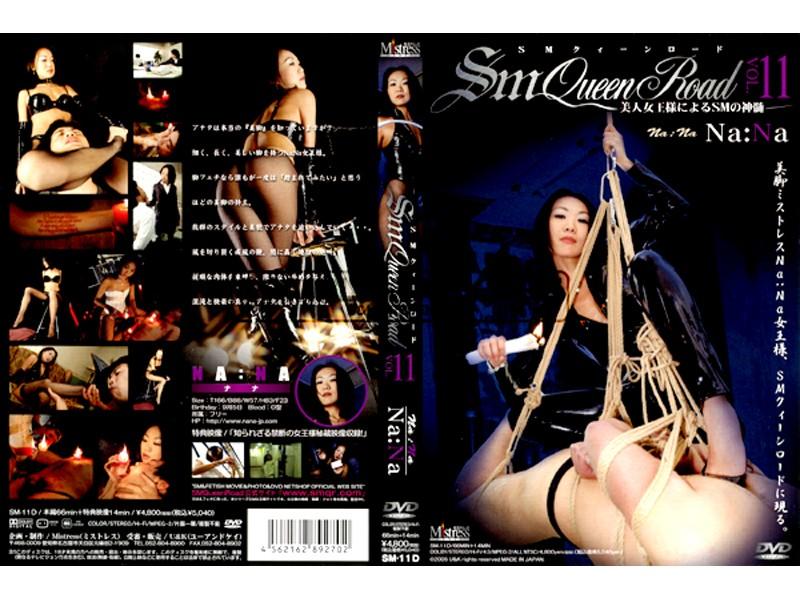[SM-11D] SM Queen Road  11 縛り 女王様 WIFE Nana Mistress