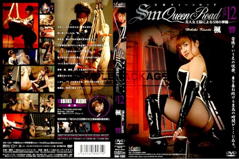 [SM-12D] SM Queen Road  12 女優 Tied 95分 Lesbian Momiji Kyou Mistress