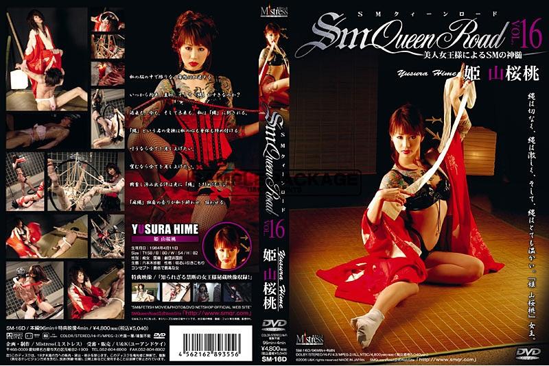 [SM-16D] Hime Yamazakuramomo ディープレズビアン 16 U&KCOLLECTION(復刻版) Other Lesbian Mistress