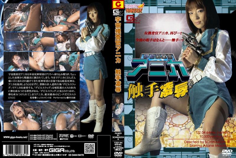 [TZZ-34] Mochida Akane Space Investigator Anika Tentacle Rape Giga