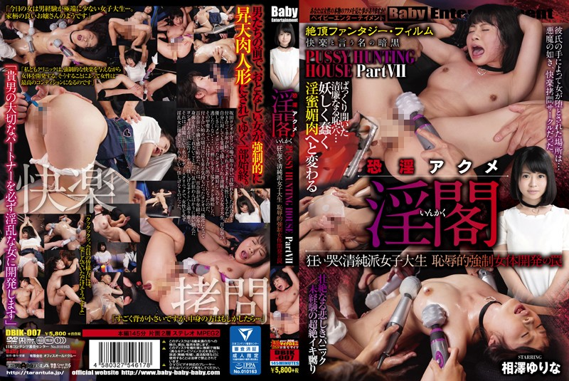[DBIK-007] 恐淫アクメ 淫閣 PUSSY HUNTING HOUSE ... 2016/12/07 Amateur
