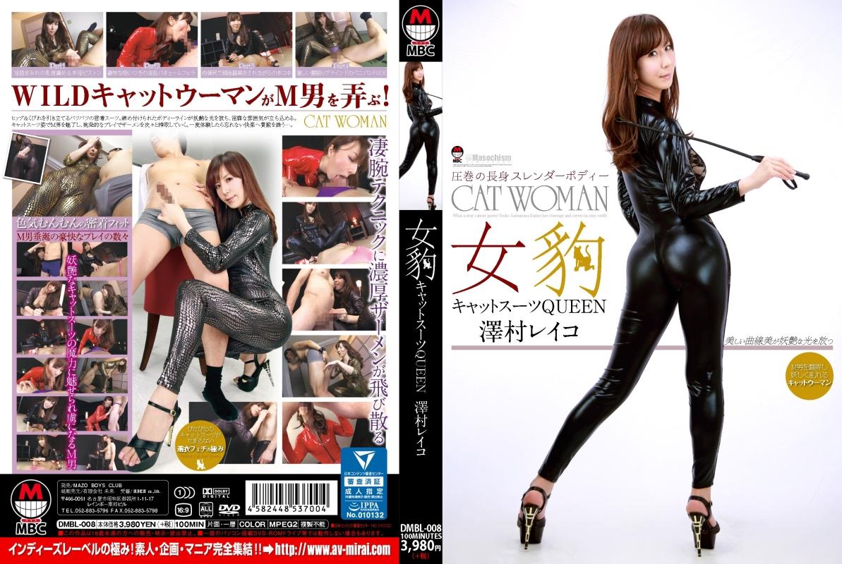 [DMBL-008] 女豹キャットスーツQUEEN / 澤村レイコ 未来フューチャー 2016/12/11