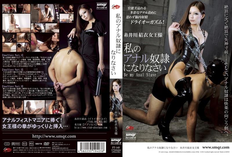 [FT-145] 私のアナル奴隷になりなさい 糸井川結衣女王様 女王様・M男