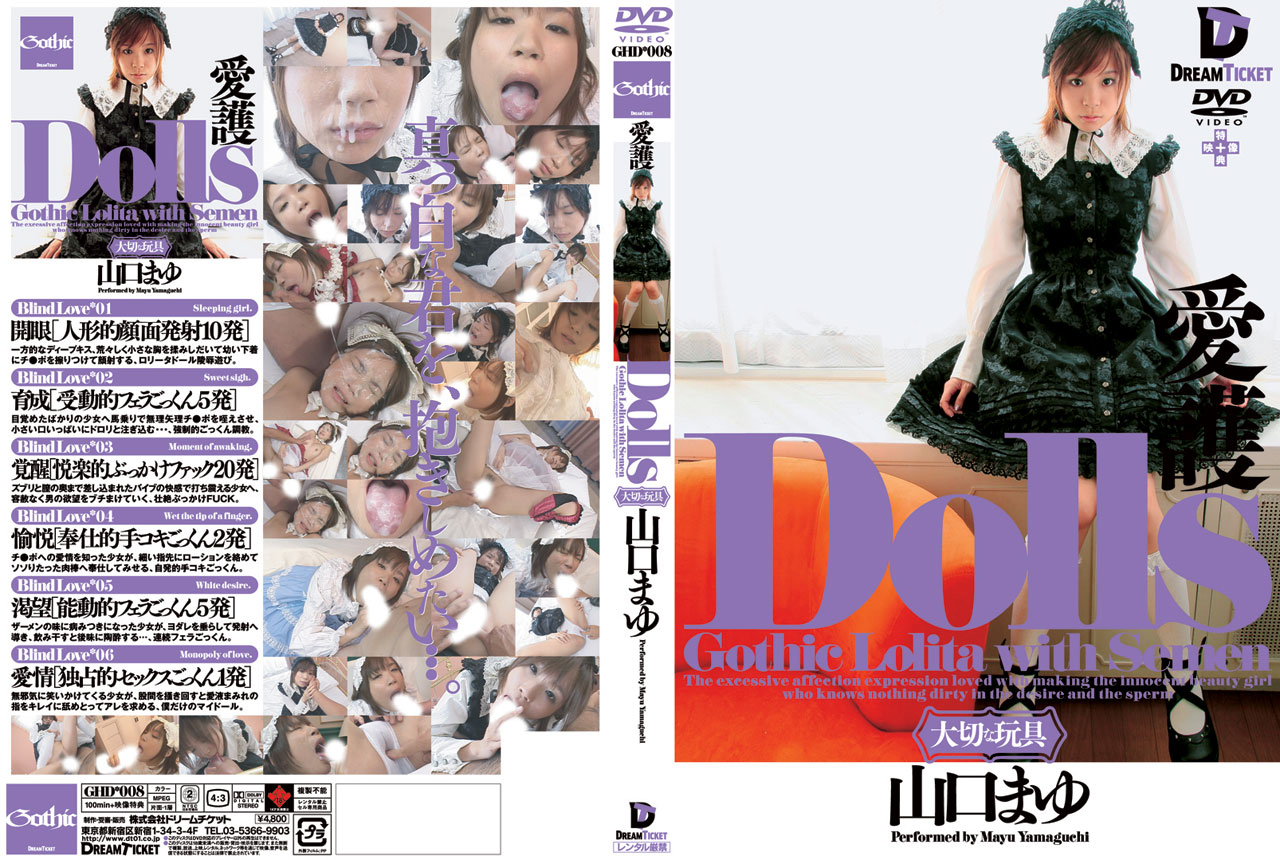 [GHD-008] Dolls [愛護] その他ロリ系 顔射・ザーメン ドリームチケット