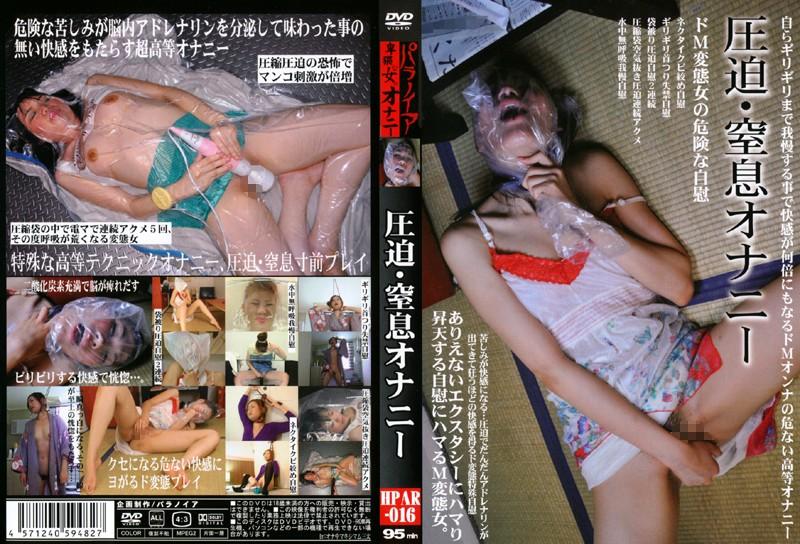 [HPAR-016] 圧迫・窒息オナニー Other Fetish 2009/08/22 フェチ SM