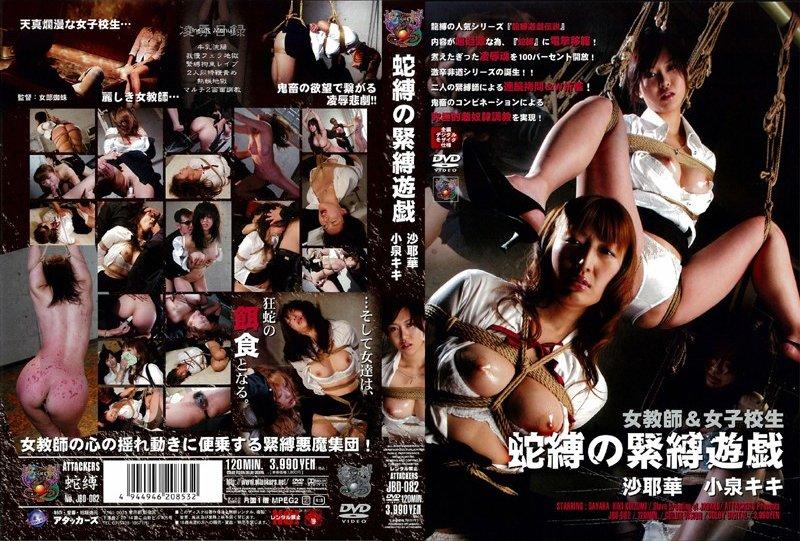 [JBD-082] 女教師&女子校生 蛇縛の緊縛遊戯 SM その他SM 2006/06/28
