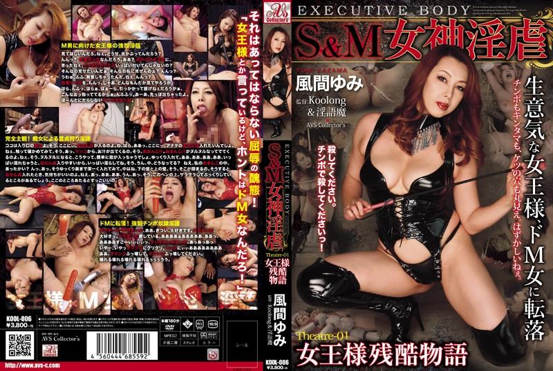 [KOOL-006] S&M 女神淫虐 Theatre-01 女王様残酷物語 ... Yumi Kazama SM Brush Defeated 手コキ ボンテージ