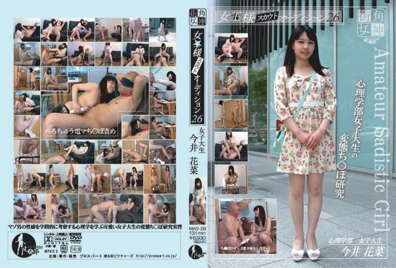 [MAS-26] 女王様スカウトオーディション 00 女子大生 今井花菜 131分 素人 女子学生 踏みつけ(M男)