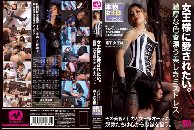 [MGMB-005] 女王様に愛されたい。濃厚な色香漂う美しきミストレス 凛子女王様 2013/07/19 Fetish