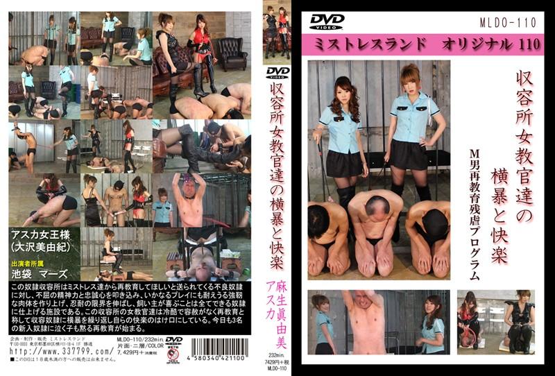 [MLDO-110] 収容所女教官達の横暴と快楽 Torture 凌辱 調教