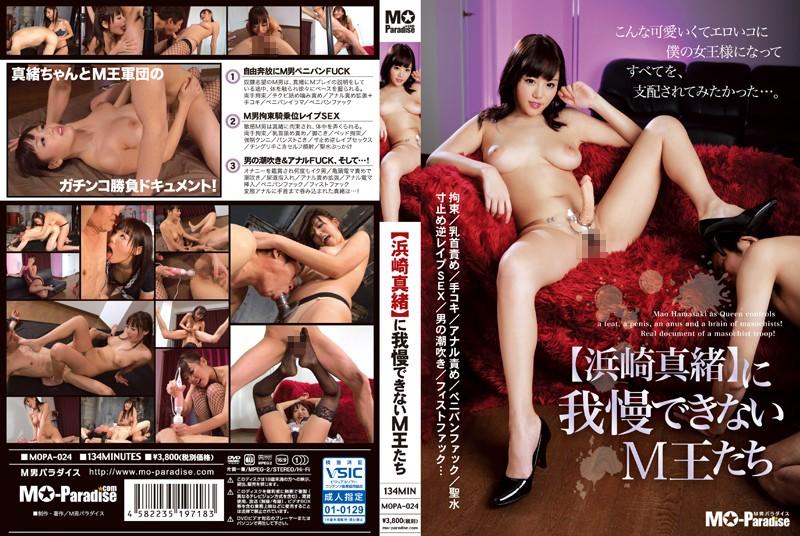 [MOPA-024] に我慢できないM王たち Mao Hamasaki Sister Slut 2015/04/19 フィスト Cowgirl